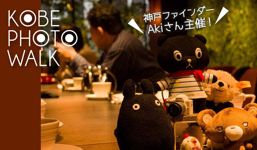 神戸フォトウォーク20190330_アイキャッチ