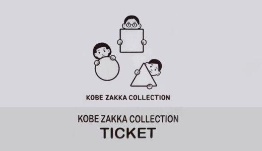 2019初開催!神戸雑貨コレクションをまわってきました。[KOBE ZAKKA COLLECTION 2019]