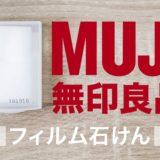 無印フィルム石鹸_アイキャッチ