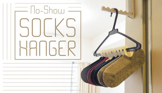 【monotone ソックスハンガー レビュー】靴下をキレイに収納!便利に整える靴下専用ハンガー。