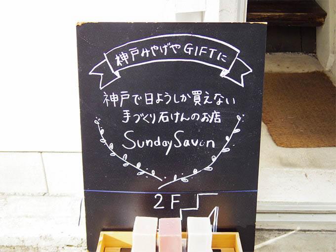 SandaySavon(サンデーサボン)_看板