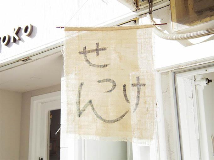 SandaySavon(サンデーサボン)_旗