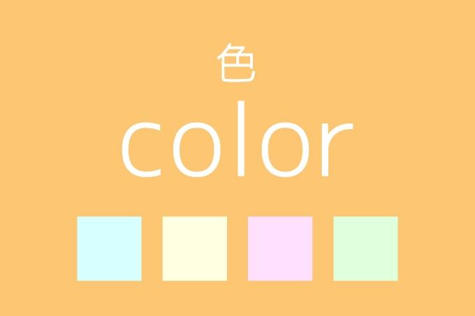 服の整理と断捨離_色で要素を絞る
