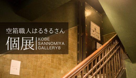 【空箱職人はるきるさん 作品展】神戸三宮 GALLERY8へ個展を見に行ってきました!