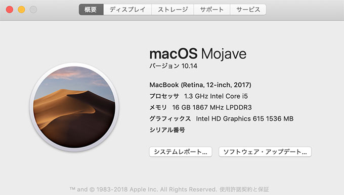 MacBook-12インチ_スペック
