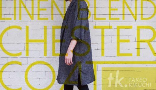 【tk.TAKEO KIKUCHI】春〜秋にサラッと羽織れる!リネン混チェスターシャツコートをレビュー。