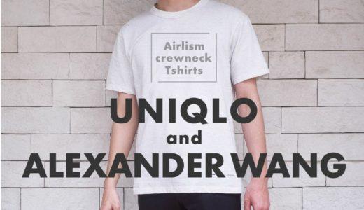 【ユニクロ エアリズム】アレキサンダーワンのエアリズムをレビュー!1枚で着れる着心地の良いTシャツです。