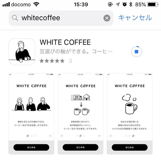 WHITECOFFEE診断キット_アプリをDL