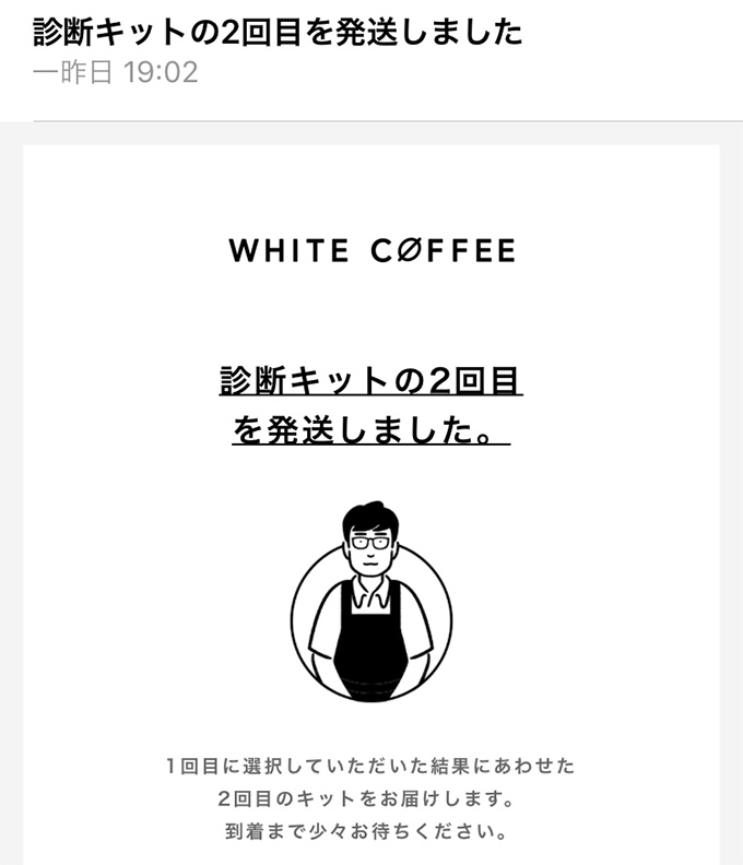 WHITECOFFEE診断キット_2回目もあります