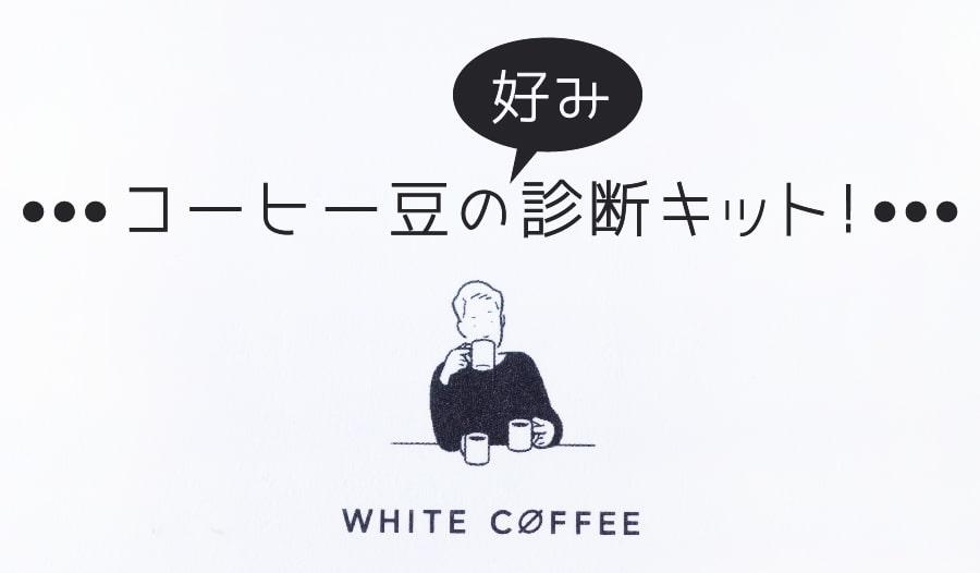 WHITECOFFEE診断キット_アイキャッチ