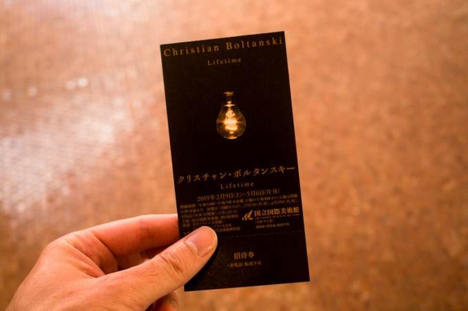 国立国際美術館(大阪)_ボルタンスキーチケット