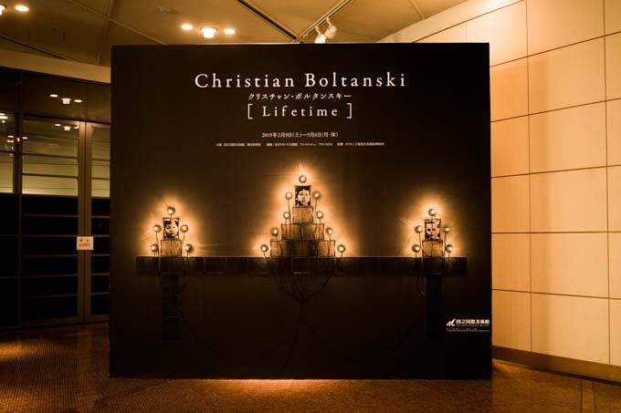 国立国際美術館(大阪)_ボルタンスキー展