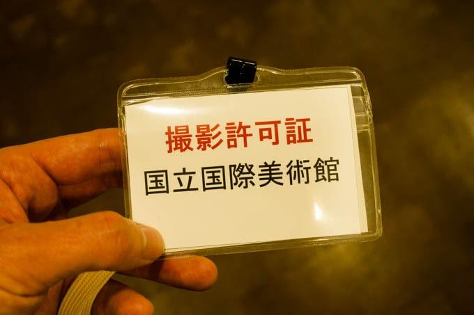 国立国際美術館(大阪)_撮影許可証