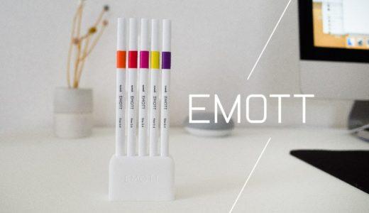 【EMOTT(エモット)レビュー】デザイン性の高いサインペン!細いペン先で手帳にも使えます。