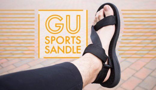 【GU スポーツサンダル レビュー】迷ったらこれ!GUのスポサンで夏を快適かつアクティブに。