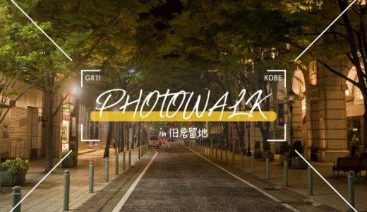 【GRIII(GR3)フォトウォーク】神戸でぶらぶら1人スナップ撮影 in旧居留地。