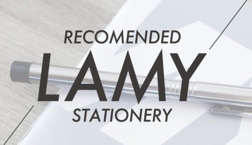 LAMY(ラミー)おすすめのペン_アイキャッチ