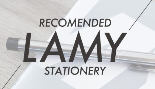 【LAMY(ラミー)のおすすめペン! 】買ったモノだけ!万年筆やボールペンを紹介します。
