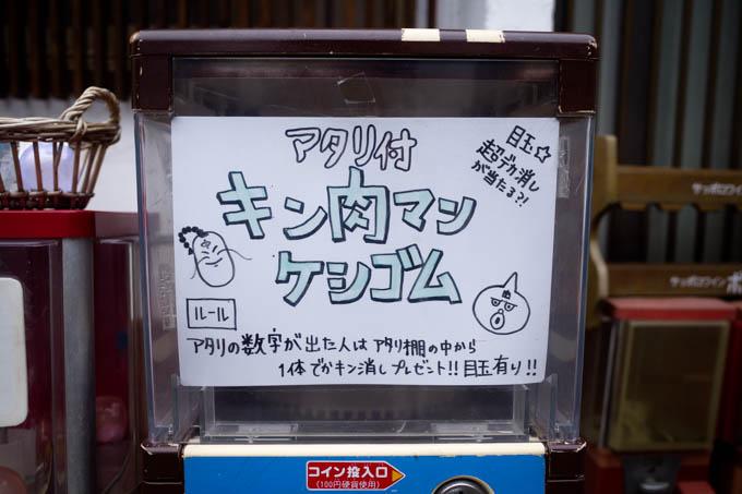 GRIII(GR3)中崎町フォトウォーク_キン消しのガチャガチャ