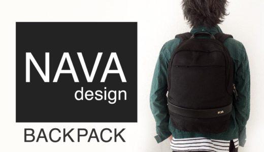 【NAVA design EASY+】ナヴァのバックパックをレビュー!シンプル&ミニマルで使いやすい。