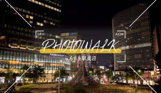 【GRIII(GR3)フォトウォーク】名古屋でぶらぶら1人スナップ撮影 in名古屋駅周辺。