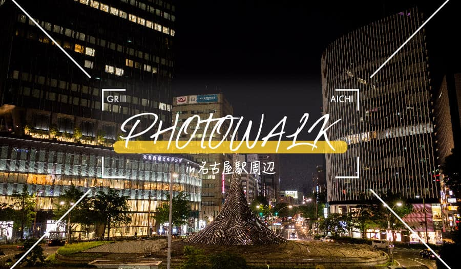 GRIII(GR3)名古屋駅周辺フォトウォーク_アイキャッチ