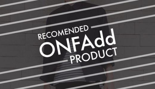 【ONFAdd おすすめプロダクト! 】買ったモノだけ!これから注目のファッションブランドです。