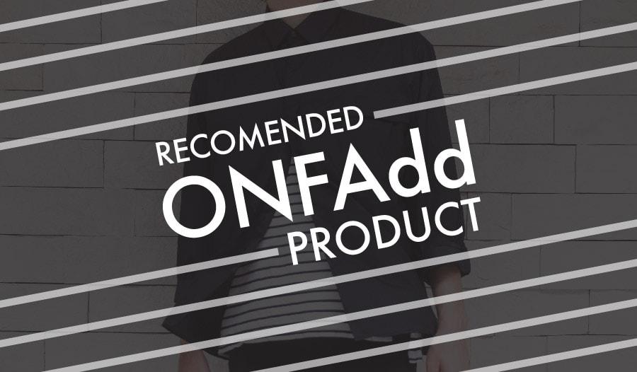 ONFAdd(オンファッド)_おすすめプロダクト