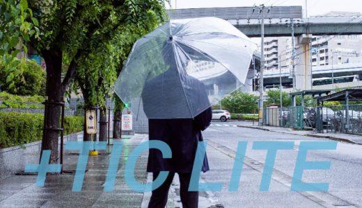 【+TIC LITE レビュー】次世代のコンビニ傘!丈夫でさびないオールプラスチック仕様です。