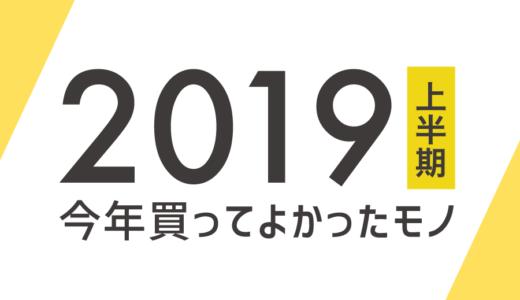 【2019年上半期】今年買ってよかったモノBEST10!ガジェットからファッションまで幅広く選出してます。