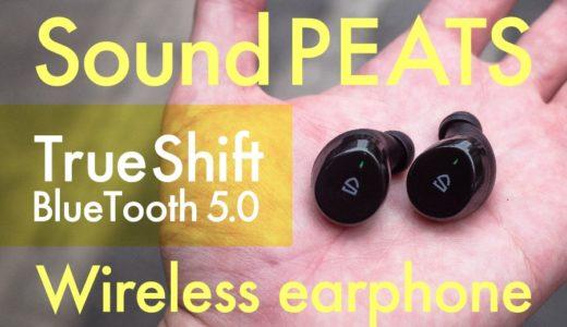 【SoundPEATS(サウンドピーツ) Trueshift レビュー】初めてのワイヤレスイヤホンに!防水付きで安心安全。