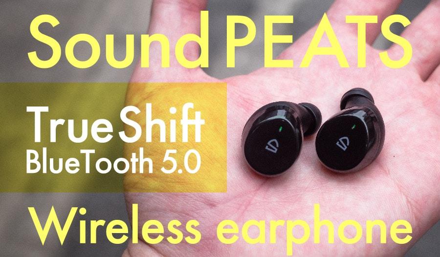 SoundPEATS(サウンドピーツ)_ワイヤレスイヤホンTrueShift_アイキャッチ
