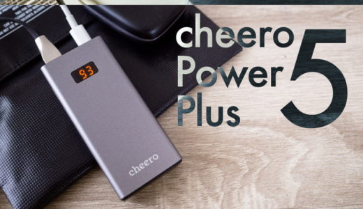 【cheero Power Plus 5レビュー】PD対応の大容量10000mAhモバイルバッテリー!アルミ製で上品です。