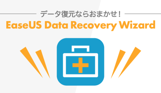 【EaseUS Data Recovery Wizard / PR記事】データが消えても安心!復元ソフトを試してみました。