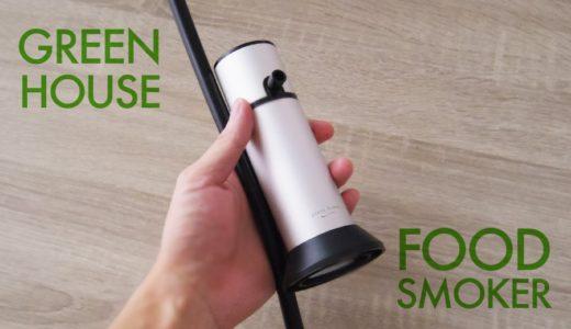 【グリーンハウス フードスモーカー】ヒルナンデスでも紹介された燻製器をレビュー。コンパクトで持ち運びも便利。