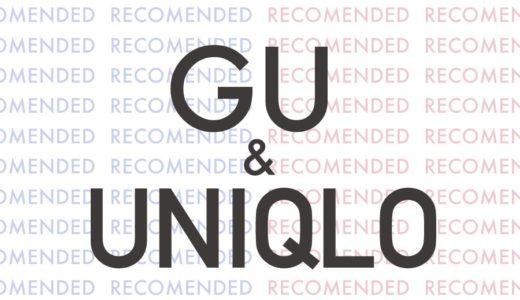 【GU/ユニクロのおすすめ!】買ったモノだけ!良コスパで使いやすい服を紹介しています。