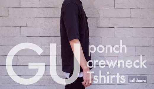 【GU ポンチクルーネックT(5分袖)レビュー】夏のトップスに!ジーユーのTシャツが厚手で使いやすい。