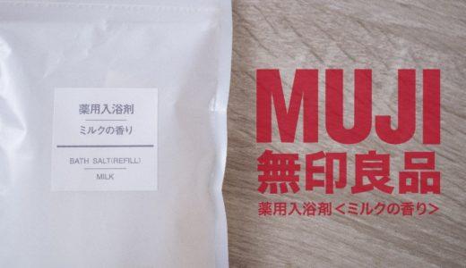 無印良品-薬用入浴剤(ミルク)_アイキャッチ