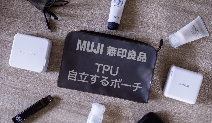 無印良品TPU自立するポーチ_アイキャッチ