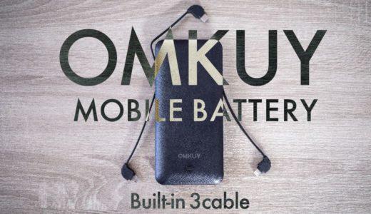 【OMKUY モバイルバッテリーレビュー】ケーブル内蔵+コンセントプラグ付きで、10000mAhの大容量!