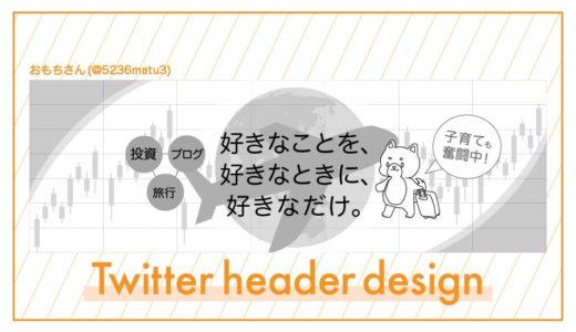 【デザイン制作 Twitterヘッダー】おもちさんのヘッダーデザインを制作しました。