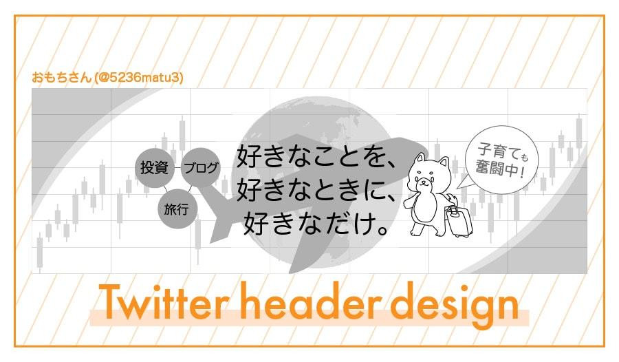 Twitterヘッダーデザイン_おもちさんアイキャッチ