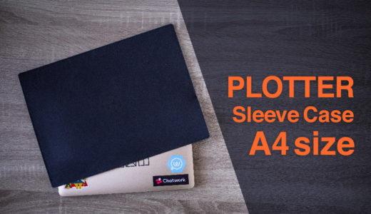 【PLOTTER A4スリーブケース】PCを傷から守る!MacBook用保護ケースにもおすすめです。