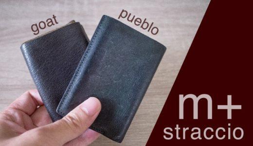 【m+(エムピウ) straccioレビュー】小さなレザー財布!ストラッチョはキャッシュレス生活にもピッタリ。