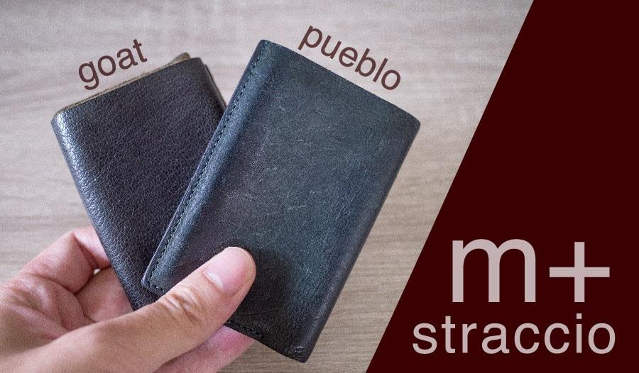 m+(エムピウ)straccio_アイキャッチ