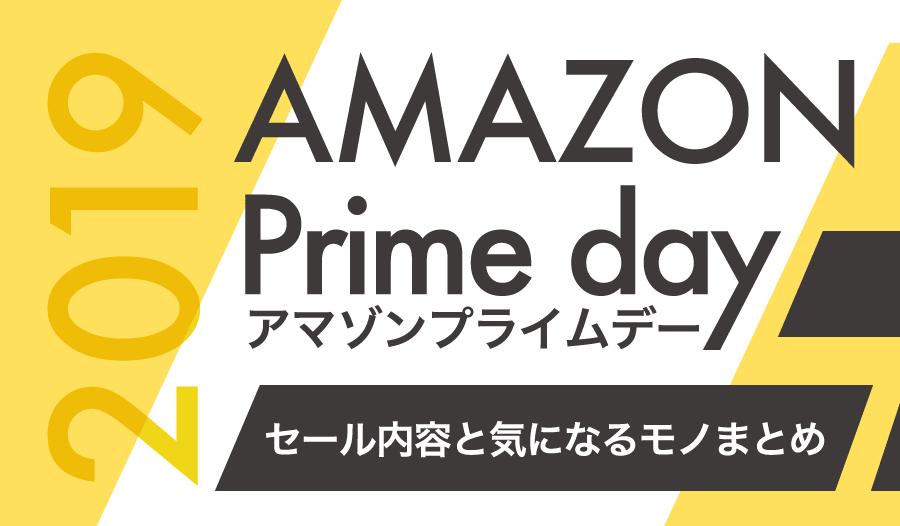 AMAZON Prime day(アマゾンプライムデー)_アイキャッチ