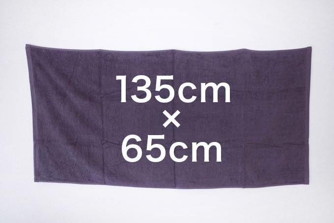 8年タオル_バスタオルのサイズ