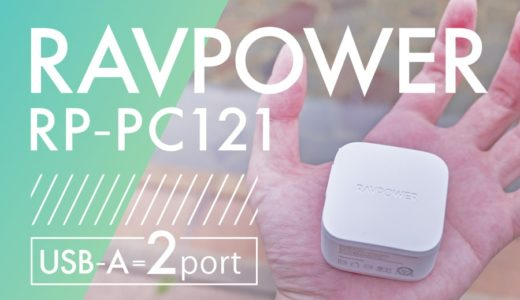 【RAVPOWER RP-PC121 レビュー】超コンパクトなUSB充電器!手のひらサイズで旅行にもピッタリです。[PR]
