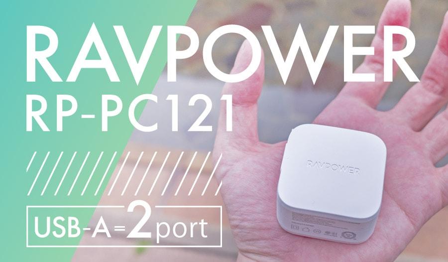 RAVPOWER(ラブパワー)_RP-PC121_アイキャッチ
