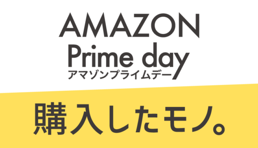 AMAZON Prime day(アマゾンプライムデー)買ったもの_アイキャッチ